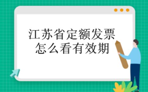 江苏省定额发票怎么看有效期