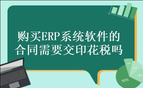 购买ERP系统软件的合同需要交印花税吗