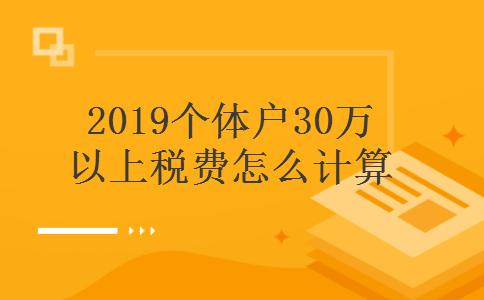 2019个体户30万以上税费怎么计算