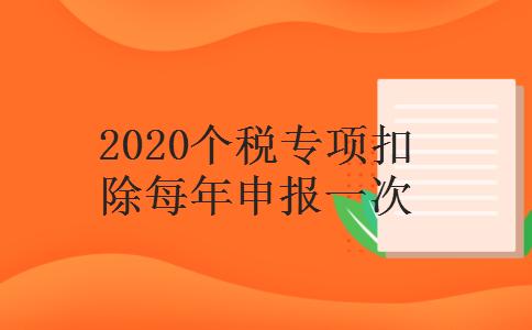 2020个税专项扣除每年申报一次