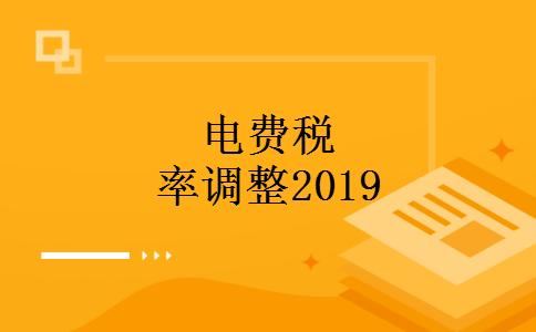 电费税率调整2019