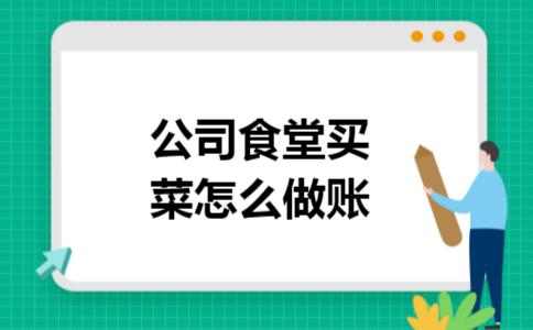 累计折旧月末_公司食堂买菜怎么做账_四川会计网