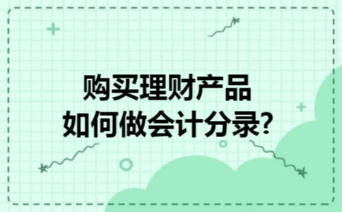 购买理财产品如何做会计分录?